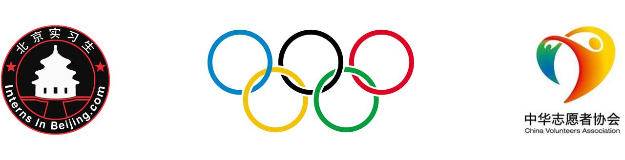 Internsinbeijing Olympic games, china volunteer association
