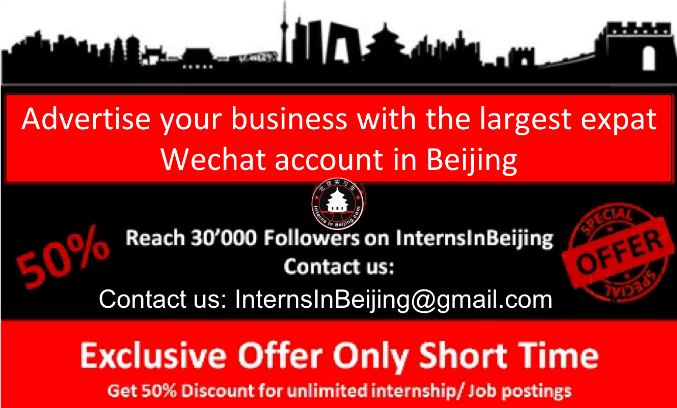 ads promotion InternsInBeijing