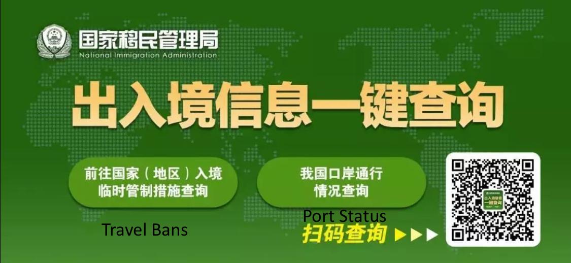 Travel ban app Corona Virus - flight restrictions